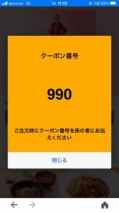 ココスのYahoo!Japanアプリクーポン「いちごとルビーチョコのクイーンパフェ割引クーポン(2021年3月30日8:59まで)」