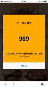 ココスのココスのYahoo!Japanアプリクーポン「濃厚ビーフシチューの包み焼きハンバーグ割引クーポン(2021年3月18日8:59まで)」