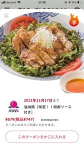 バーミヤンの公式アプリクーポン「油淋鶏(胡麻ソース付き)割引きクーポン(2021年11月17日まで)」