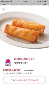 バーミヤンの公式アプリクーポン「海老春巻(2本)割引きクーポン(2021年11月17日まで)」