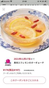 バーミヤンの公式アプリクーポン「果肉入りレモンのオーギョーチ割引きクーポン(2021年11月17日まで)」