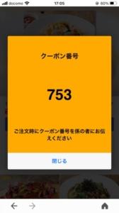 ココスのYahoo!Japanアプリクーポン「カリフォルニアタコサラダ(シェアサイズ)割引きクーポン(2021年11月18日8:59まで)」