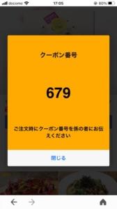 ココスのYahoo!Japanアプリクーポン「低アレルゲン四角いハンバーグプレート割引クーポン(2021年11月18日8:59まで)」