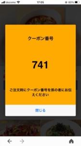ココスのYahoo!Japanアプリクーポン「魚介のスープパスタ割引クーポン(2021年11月18日8:59まで)」