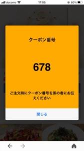 ココスのYahoo!Japanアプリクーポン「おこさまナポリタン割引きクーポン(2021年11月18日8:59まで)」