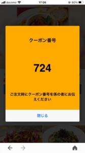 ココスのYahoo!Japanアプリクーポン「かさごのブイヤベース割引クーポン(2021年11月18日8:59まで)」