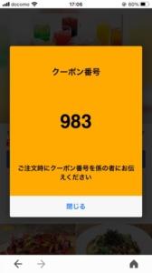 ココスのYahoo!Japanアプリクーポン「プレミアムドリンクバーセット割引きクーポン(2021年11月18日8:59まで)」