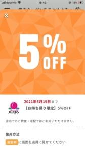 バーミヤンの公式アプリクーポン「【テイクアウト限定】5%OFFクーポン(2021年5月19日まで)」