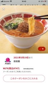 バーミヤンの公式アプリクーポン「担々麺割引きクーポン(2021年5月19日まで)」