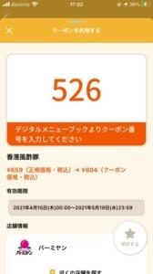 配布中のバーミヤン「オトクル・グノシー・ニュースパス」クーポン「香港風酢豚割引きクーポン(2021年5月19日まで)」
