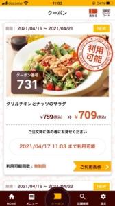 ココスのココウェブアプリクーポン「グリルチキンとナッツのサラダ割引クーポン(2021年4月21日まで)」
