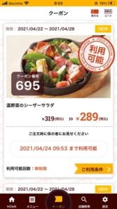 ココスのココウェブアプリクーポン「温野菜のシーザーサラダ割引クーポン(2021年4月28日まで)」