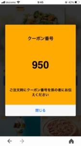 ココスのYahoo!Japanアプリクーポン「11種野菜の彩りサラダ割引きクーポン(2021年6月3日8:59まで)」
