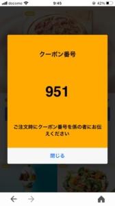 ココスのYahoo!Japanアプリクーポン「本格ピッツァ ソーセージ&ベーコン割引きクーポン(2021年6月3日8:59まで)」