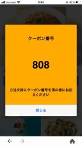 ココスのYahoo!Japanアプリクーポン「おこさまオムライス&ハンバーグプレート割引きクーポン(2021年6月3日8:59まで)」