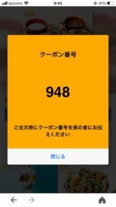 ココスのYahoo!Japanアプリクーポン「選べる包み焼きハンバーグ膳115g割引きクーポン(2021年6月3日8:59まで)」
