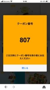 ココスのYahoo!Japanアプリクーポン「おこさまパンケーキ割引きクーポン(2021年6月3日8:59まで)」