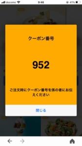 ココスのYahoo!Japanアプリクーポン「レモンショコラクレープ割引きクーポン(2021年6月3日8:59まで)」
