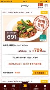 ココスのココウェブアプリクーポン「1/2日分野菜のペペロンチーノ割引クーポン(2021年5月12日まで)」