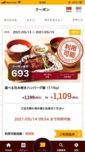 ココスのココウェブアプリクーポン「選べる包み焼きハンバーグ膳(115g)割引クーポン(2021年5月19日まで)」