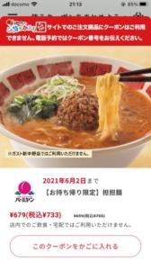 バーミヤンの公式アプリクーポン「【持ち帰り限定】担担麺割引きクーポン(2021年6月2日まで)」