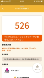 配布中のバーミヤン「オトクル・グノシー・ニュースパス」クーポン「香港風酢豚割引きクーポン(2021年5月30日まで)」