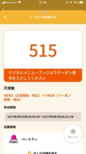 配布中のバーミヤン「オトクル・グノシー・ニュースパス」クーポン「天津飯割引きクーポン(2021年6月2日まで)」