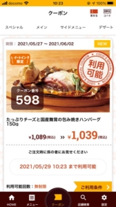 ココスのココウェブアプリクーポン「たっぷりチーズと国産舞茸の包み焼きハンバーグ150g割引クーポン(2021年6月2日まで)」