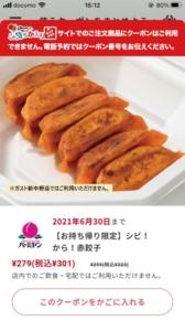 バーミヤンの公式アプリクーポン「【持ち帰り限定】シビ!から!赤餃子割引きクーポン(2021年6月30日まで)」
