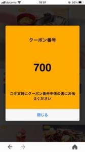 ココスのYahoo!Japanアプリクーポン「炙り明太子の冷製クリームうどん(ミニ丼セット)割引きクーポン(2021年6月17日8:59まで)」