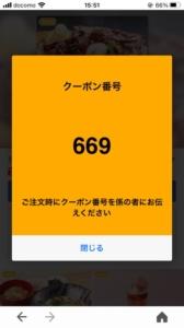 ココスのYahoo!Japanアプリクーポン「黒毛和牛の包み焼きハンバーグ割引きクーポン(2021年7月1日8:59まで)」
