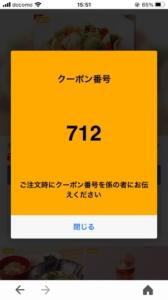 ココスのYahoo!Japanアプリクーポン「カリフォルニアタコサラダ(シェアサイズ)割引きクーポン(2021年7月1日8:59まで)」