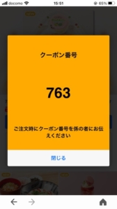 ココスのYahoo!Japanアプリクーポン「おこさまナポリタン割引きクーポン(2021年7月1日8:59まで)」