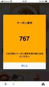 ココスのYahoo!Japanアプリクーポン「おこさまハンバーグ&エビフライプレート割引クーポン(2021年8月26日8:59まで)」