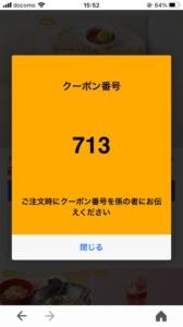 ココスのYahoo!Japanアプリクーポン「メキシカン・ケサディーヤ割引クーポン(2021年7月1日8:59まで)」