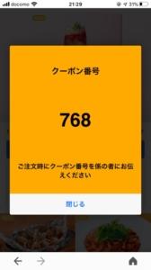 ココスのYahoo!Japanアプリクーポン「ストロベリーグラスパフェ割引きクーポン(2020年11月5日まで8:59まで)」