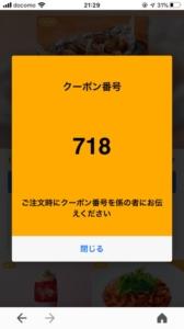 ココスのYahoo!Japanアプリクーポン「あさりとしめじの包み焼き割引きクーポン(2020年11月5日まで8:59まで)」