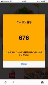 ココスのYahoo!Japanアプリクーポン「セミドライトマトのペペロンチーノ割引きクーポン(2020年11月5日まで8:59まで)」