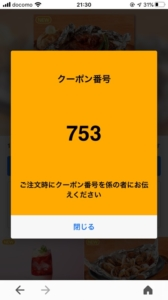 ココスのYahoo!Japanアプリクーポン「濃厚ビーフシチューの包み焼きハンバーグ割引きクーポン(2020年11月5日まで8:59まで)」