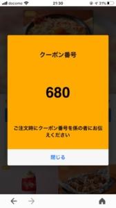 ココスのYahoo!Japanアプリクーポン「オーブン焼きカルボナーラ割引きクーポン(2020年11月12日まで8:59まで)」