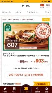 ココスのココウェブアプリクーポン「【テイクアウト限定】たっぷりチーズと国産舞茸の包み焼きハンバーグ弁当割引クーポン(2021年6月16日まで)」