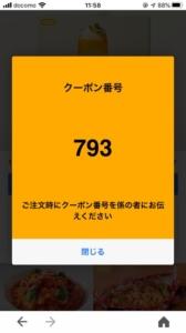 ココスのYahoo!Japanアプリクーポン「マンゴーのグラスパフェ割引きクーポン(2020年11月26日まで8:59まで)」