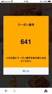 ココスのYahoo!Japanアプリクーポン「海老とブロッコリーの包み焼き割引きクーポン(2020年11月26日まで8:59まで)」