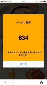 ココスのYahoo!Japanアプリクーポン「オーブン焼きボロネーゼ割引きクーポン(2020年11月26日まで8:59まで)」