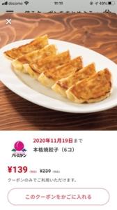 バーミヤンの公式アプリクーポン「本格焼餃子(6個)割引きクーポン(2020年11月19日まで)」