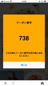 ココスのYahoo!Japanアプリクーポン「チキンと緑野菜のレモンクリーム割引きクーポン(2021年7月1日8:59まで)」