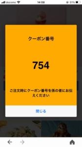 ココスのYahoo!Japanアプリクーポン「グラスパフェ マカロン・レモン&マンゴー割引きクーポン(2021年8月26日8:59まで)」