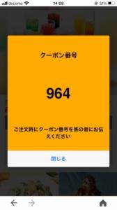 ココスのYahoo!Japanアプリクーポン「プレミアムドリンクバーセット割引きクーポン(2021年7月1日8:59まで)」