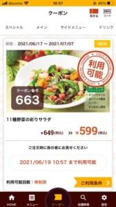 ココスのココウェブアプリクーポン「11種野菜の彩りサラダ割引クーポン(2021年7月7日まで)」