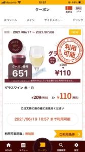 ココスのココウェブアプリクーポン「グラスワイン割引クーポン(2021年7月8日まで)」